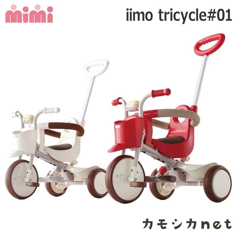 三輪車 エム・アンド・エム mimi iimo tricycle#01 おもちゃ 赤ちゃん baby 1歳半