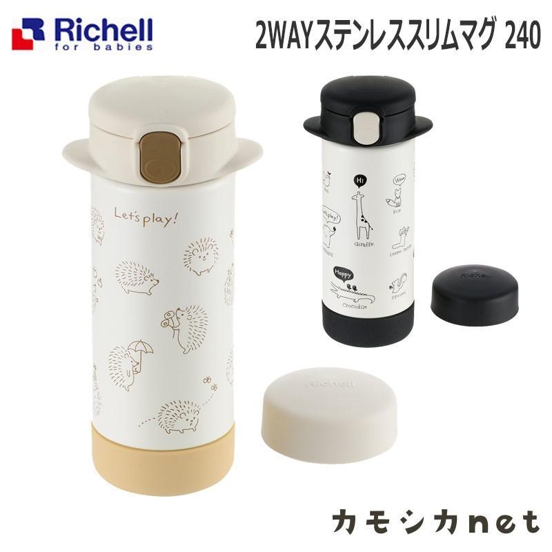 お食事 ベビー食器 オリジナル マグ リッチェル 2WAYステンレススリムマグ 240 買物 Richell