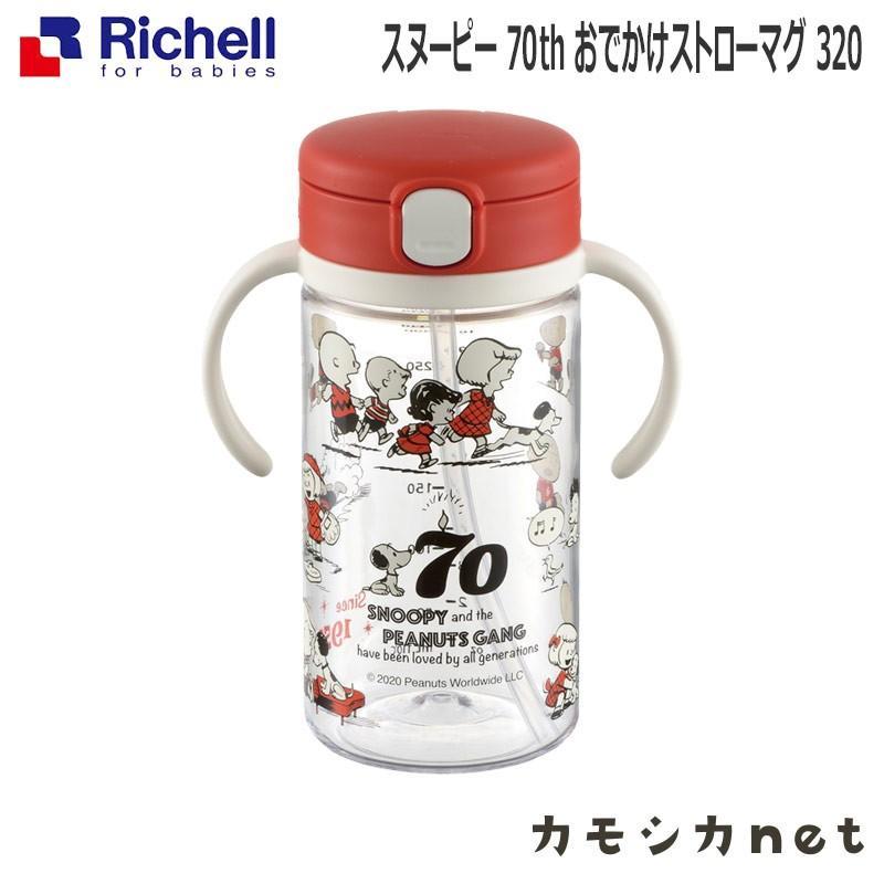 ベビー マグ お食事 リッチェル ☆正規品新品未使用品 Richell おでかけストローマグ 70th 新品未使用 スヌーピー 320