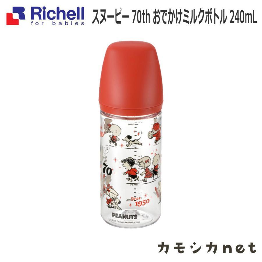 永遠の定番モデル ほ乳瓶 お値打ち価格で リッチェル Richell スヌーピー おでかけミルクボトル 240mL 70th