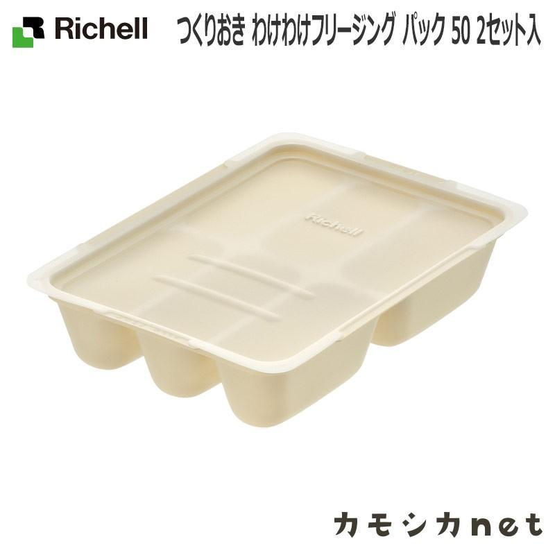 離乳食 保存容器 ベビー食器 リッチェル Richell つくりおき わけわけフリージング アイボリー 2セット入 18%OFF 50 パック IV AL完売しました