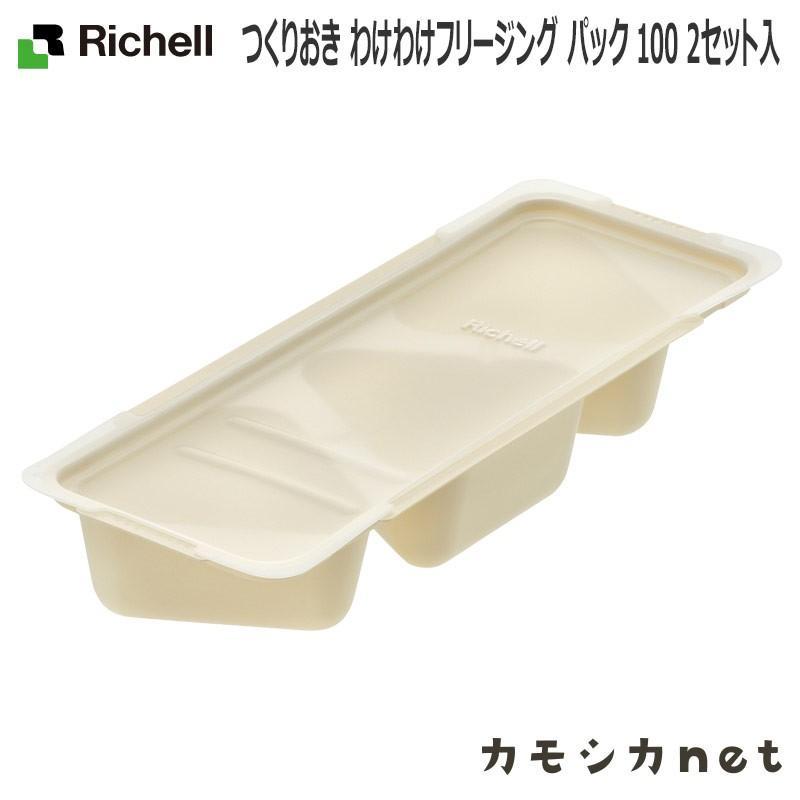 離乳食 保存容器 ベビー食器 リッチェル Richell つくりおき IV 特別セール品 パック わけわけフリージング 買物 2セット入 100 アイボリー