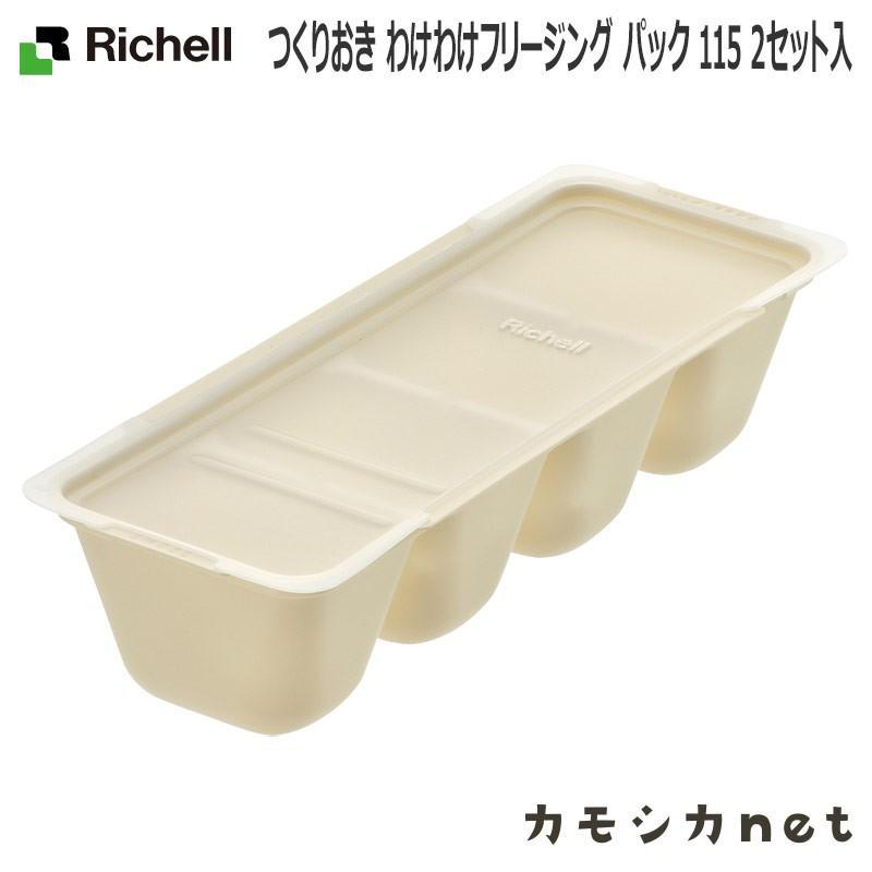 離乳食 保存容器 誕生日プレゼント ベビー食器 リッチェル 開店祝い Richell つくりおき わけわけフリージング アイボリー パック 115 2セット入 IV