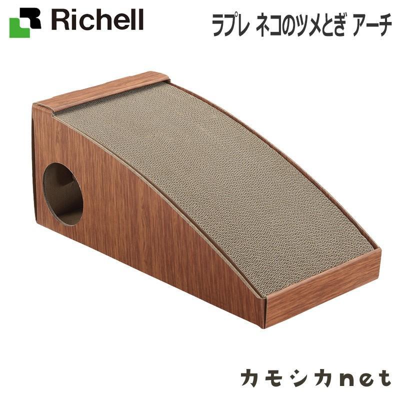 つめとぎ 定価の67%OFF 爪 リッチェル Richell アーチ ラプレ ネコのツメとぎ 送料無料カード決済可能