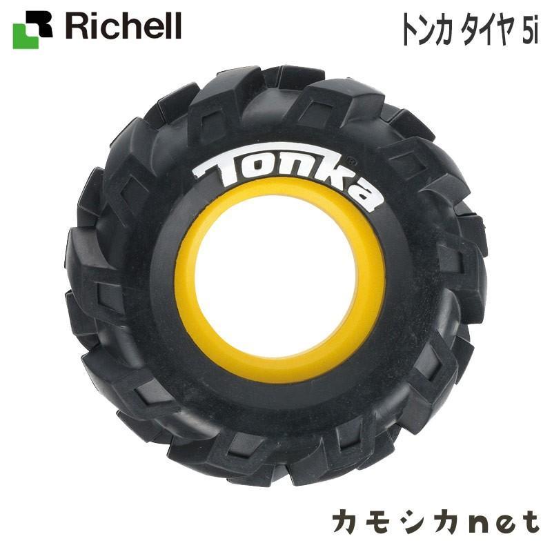 ペット用品 生き物 犬 おもちゃ リッチェル 5i トンカ Tonka タイヤ 祝開店大放出セール開催中 Richell 新着
