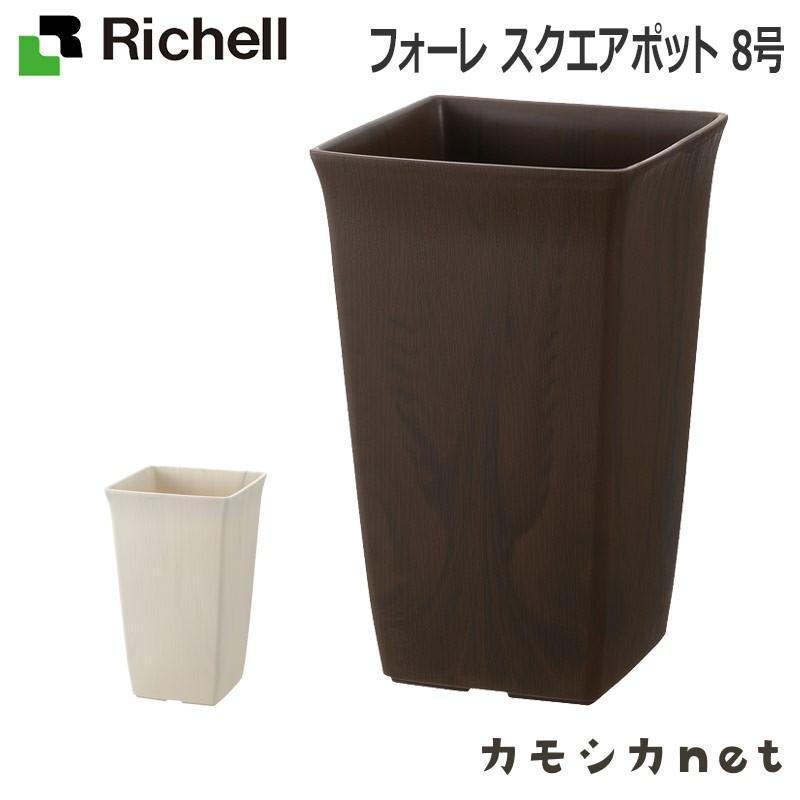 植木鉢 日本限定 植木ばち 鉢 プランター リッチェル Richell 8号 フォーレ スクエアポット 新作 人気
