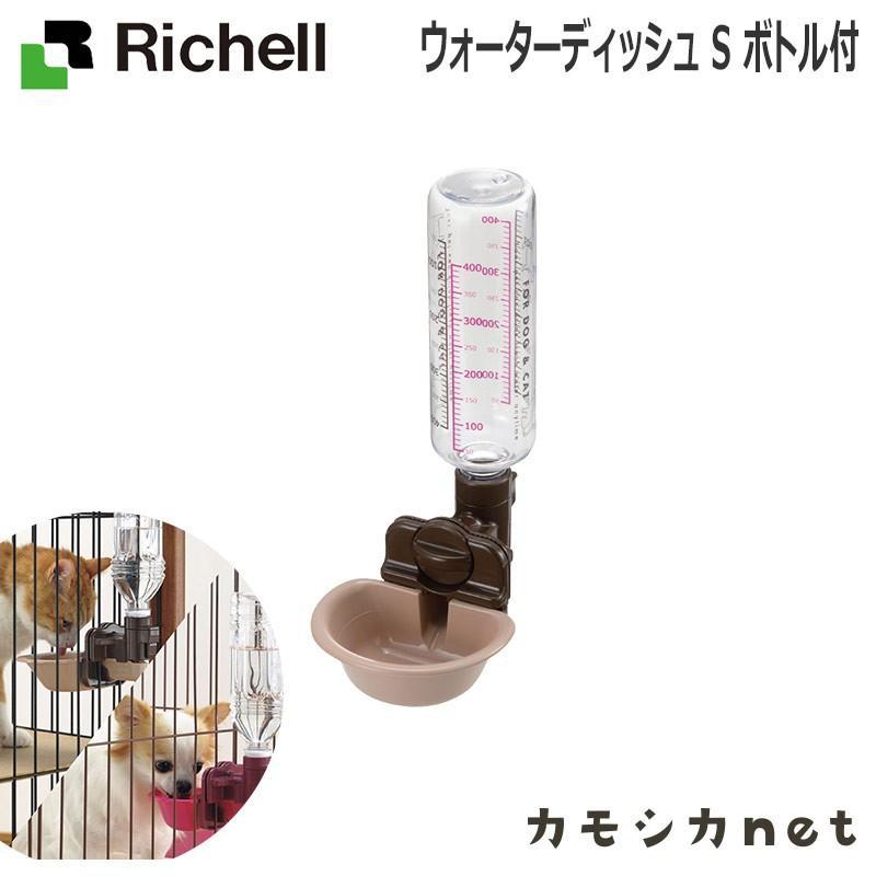 ペット用品 犬 食器 餌やり 水 給水器 ボトル付 ウォーターディッシュ Richell 半額 低価格化 リッチェル S