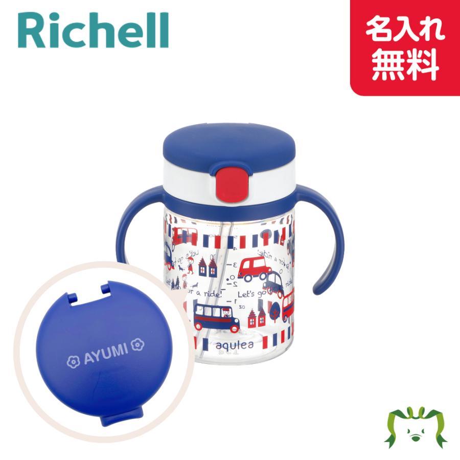 お食事 ベビー食器 マグ リッチェル Richell アクリア 使い勝手の良い 200 ショップ 022013 ネイビーブルー 名入れ おでかけストローマグR