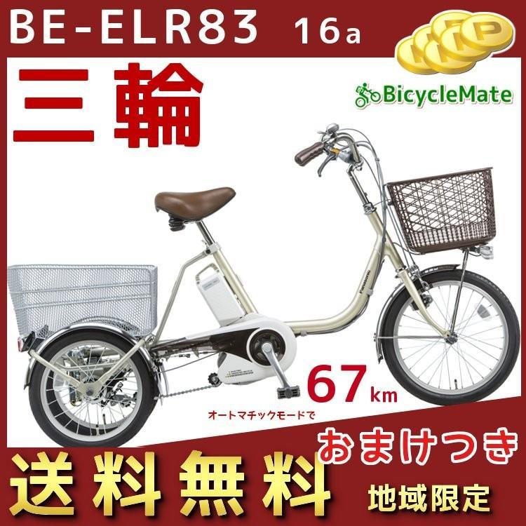 (完売御礼) 電動三輪自転車 BE-ELR83 T STチタンシルバー パナソニック ビビライフ 電動アシスト自転車 16A 大容量 電動アシストサイクル 三輪車  完成車|kamy2