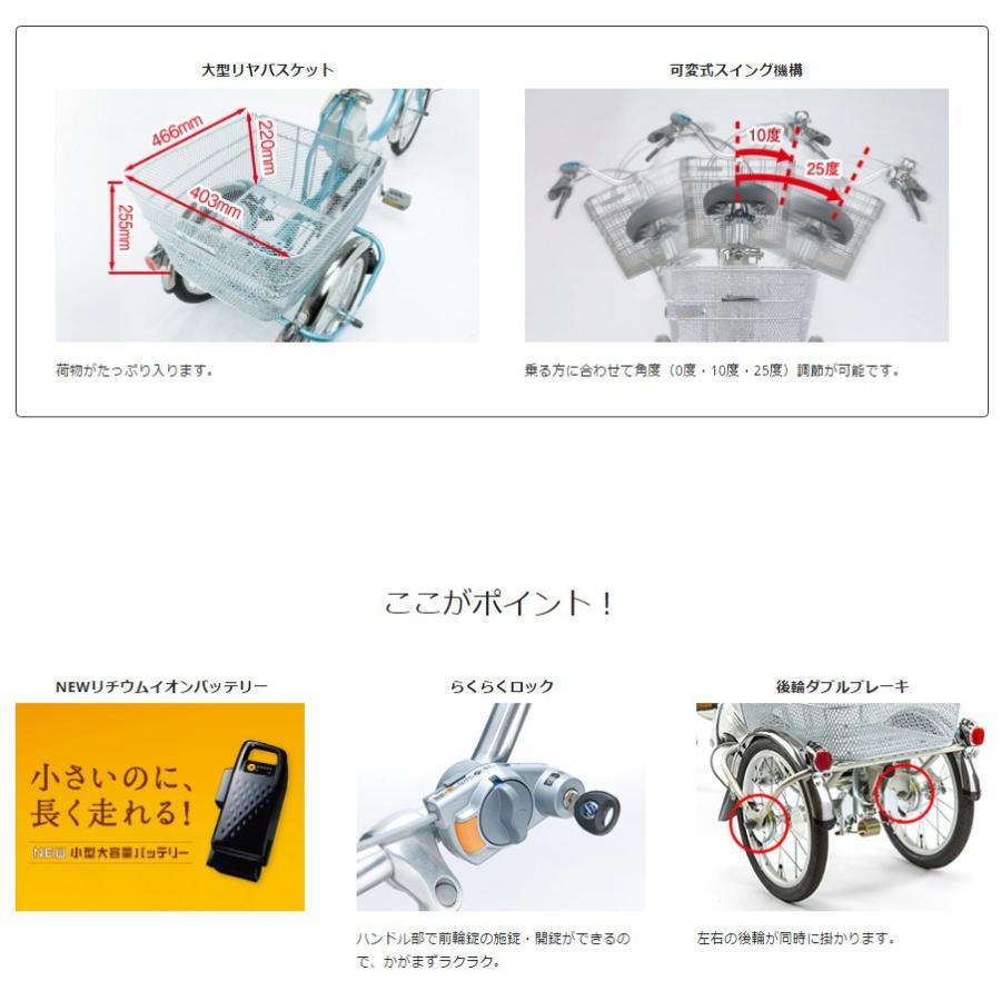 (完売御礼) 電動三輪自転車 BE-ELR83 T STチタンシルバー パナソニック ビビライフ 電動アシスト自転車 16A 大容量 電動アシストサイクル 三輪車  完成車|kamy2|04