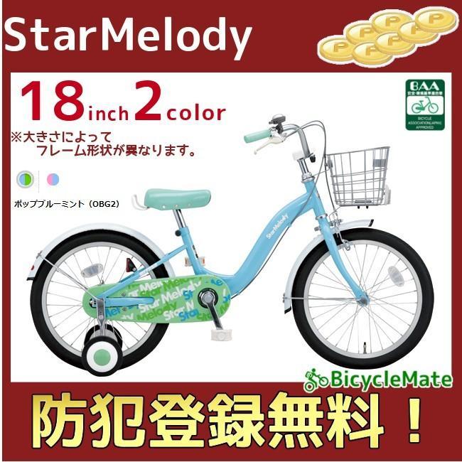 完売御礼ミヤタ 幼児自転車 FSM187 スターメロディ 18インチ STAR MELODY KIDS BICYCLE