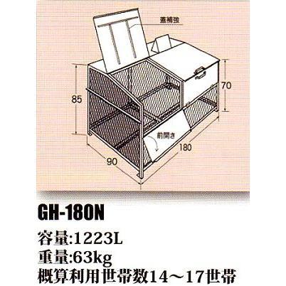 生ゴミ収納 G-180N SUS304製 容量1223L 重量63kg 概算利用所帯数14〜17所帯