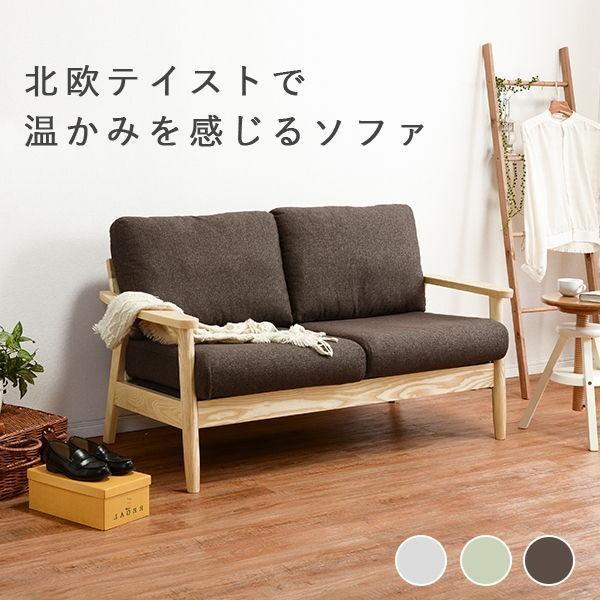 ソファー 2人掛け おしゃれ 北欧スタイル アームソファ アームソファ 木製フレーム 天然木 ファブリック