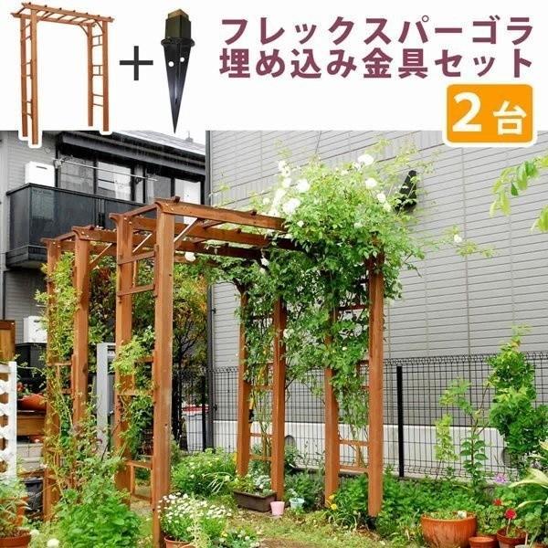 ガーデンアーチ パーゴラアーチ 天然木 木製 幅190cm 2台セット 埋め込み用固定金具セット
