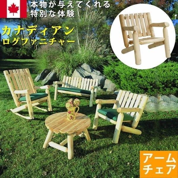 ガーデンチェア アームチェアー イス いす 椅子 木製 カナダ製 ホワイトシダー