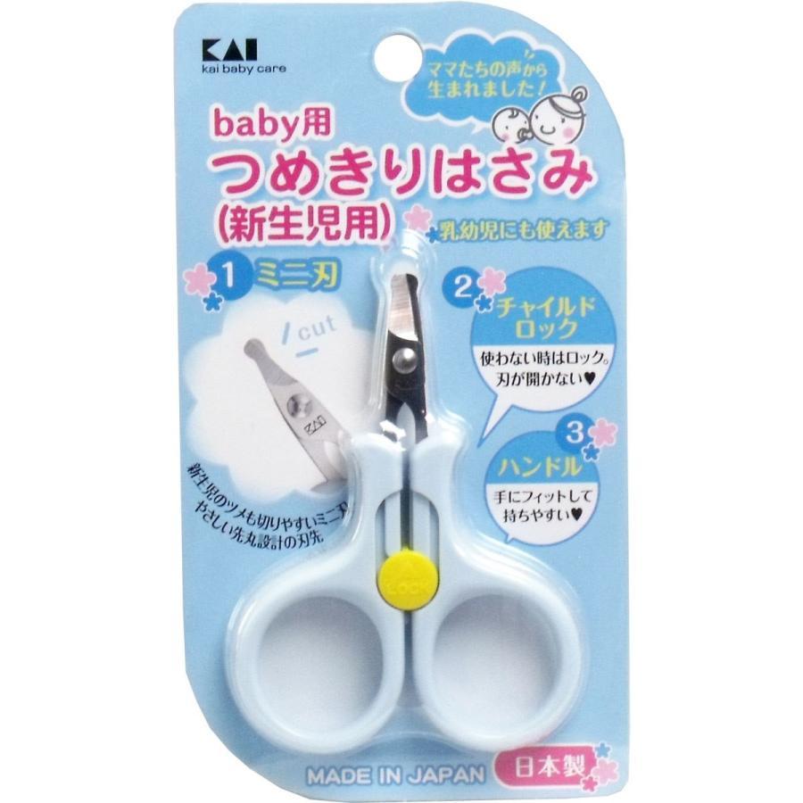 爪切り 赤ちゃん ベビー 子供用 つめきり ハサミ 爪切りばさみ 新生児用 貝印 日本製 kanaemina