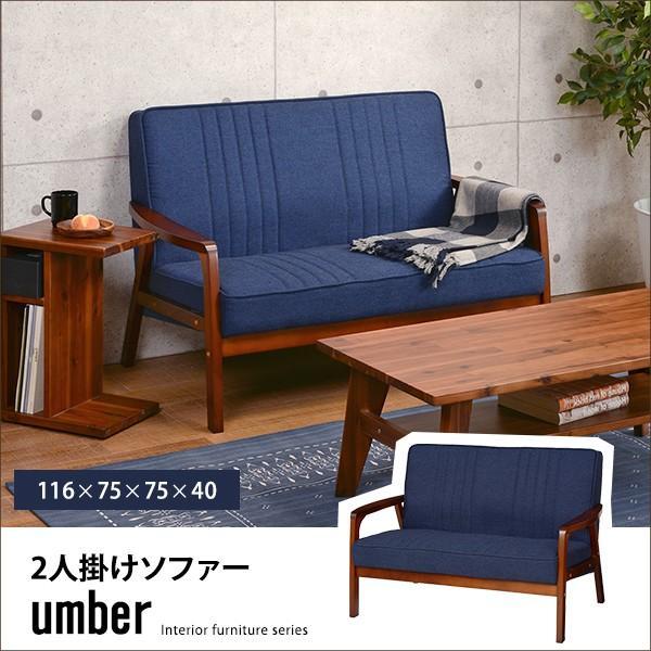2人掛けソファ 2人掛けソファ 二人掛け コンパクトソファー アカシア材 天然木製 ファブリック生地