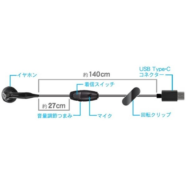 イヤホンマイク 有線 USB Type-C タイプC用 片耳用 ハンズフリー通話対応 コード長1.4m|kanaemina|03