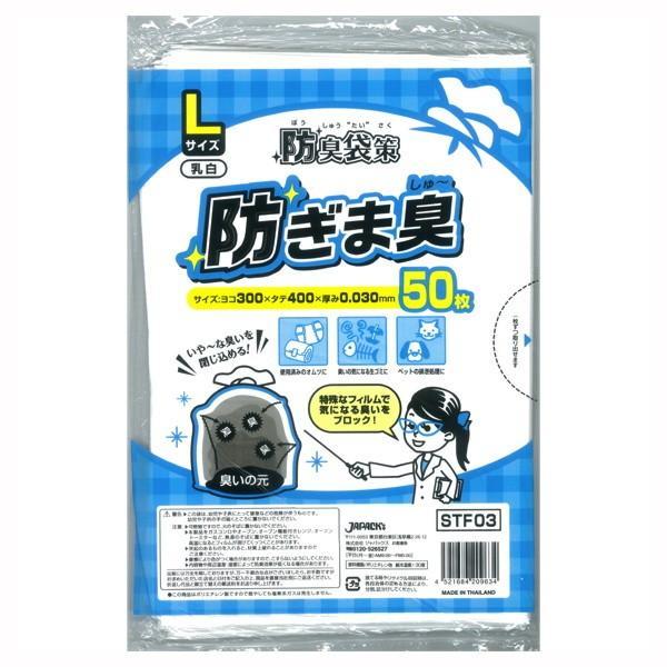 ゴミ袋 ごみ袋 消臭袋 Lサイズ 50枚入 乳白色 消臭対策 臭い消し ビニール袋 ポリ袋 ニオイ対策 kanaemina