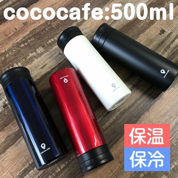 水筒 マグボトル 500ml おしゃれ 保温 保冷 直飲み 軽量 真空二重ステンレス シンプル 軽い|kanaemina