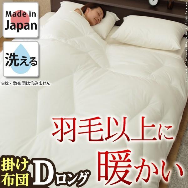 掛け布団 ダブルロング リッチホワイト寝具 体型フィットキルト ロングサイズ 洗える 日本製 春秋冬用