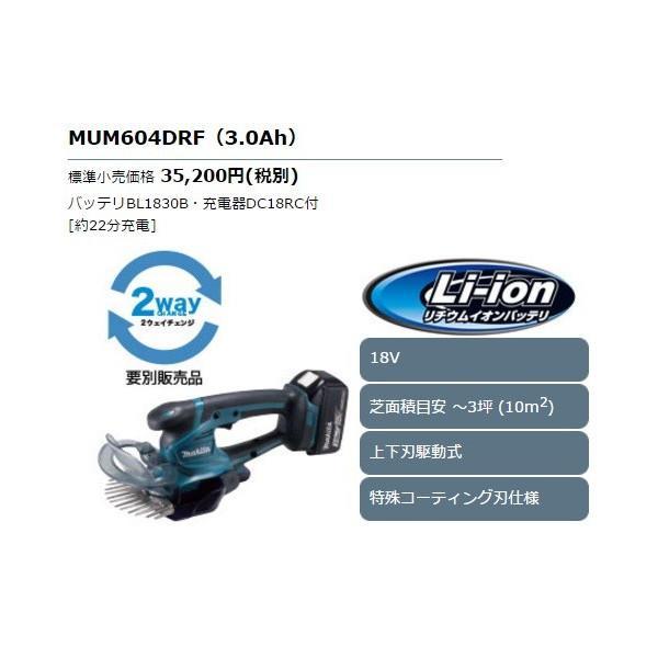 マキタ 充電式芝生バリカン MUM604DRF バッテリ・充電器付 3.0Ah 刈込幅160mm 特殊コーティング刃仕様 18V対応 makita