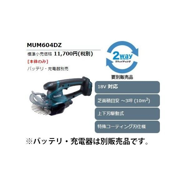 マキタ 充電式芝生バリカン 本日限定 おすすめ MUM604DZ 本体のみ 18V対応 makita 特殊コーティング刃仕様