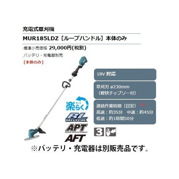 マキタ 充電式草刈機 MUR185LDZ ループハンドル 本体のみ 軽快チップソー付 草刈刃φ230mm 18V対応 makita