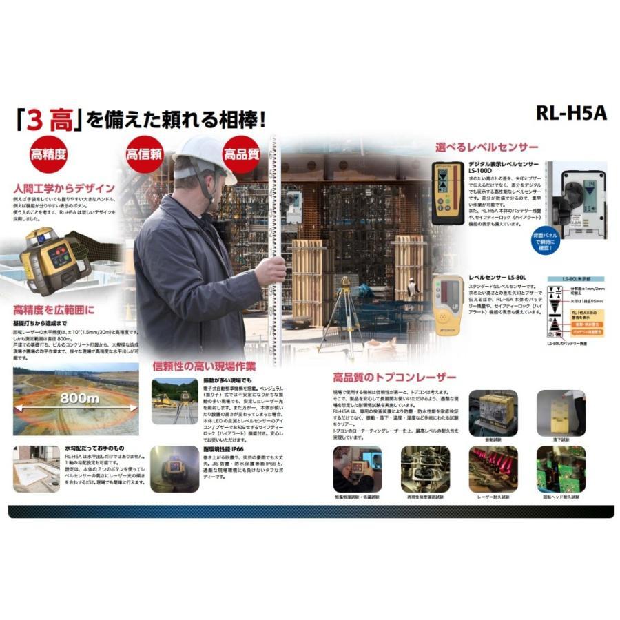 レーザーレベル 回転レーザー + トプコン 三脚付 LS-100D RL-H4C後継商品 乾電池パッケージ TOPCON RL-H5A ローテーティングレーザー 日本正規品