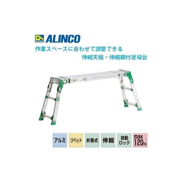 代引不可 アルインコ 伸縮天板・伸縮脚付足場台 VSR-1709F VSR1709F ALINCO