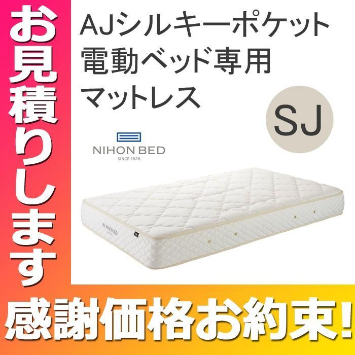 【お見積もり商品に付き、価格はお問い合わせ下さい】 日本ベッド SJマット AJシルキーポケット 電動ベッド専用 マットレス 11273 セミダブルロングサイズ