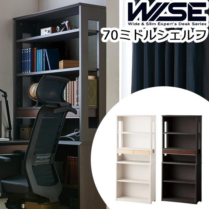 コイズミ WISE ワイズ 70ミドルシェルフ 70ミドルシェルフ KWB-252MW KWB-652BW 本棚 書棚 ラック メープル ウォルナット オフィス 机 パソコンデスク 学習机 学習デスク 書斎
