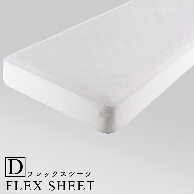 【価格はお問い合わせ下さい。】日本ベッド D フレックスシーツ 50771 ダブルサイズ