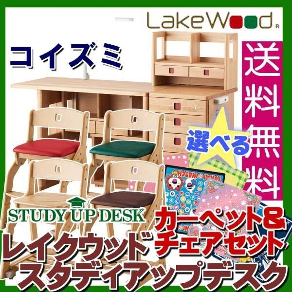 【デスク&チェア&カーペットセット】コイズミ スタディアップデスク レイクウッド LDL-770AN 学習机