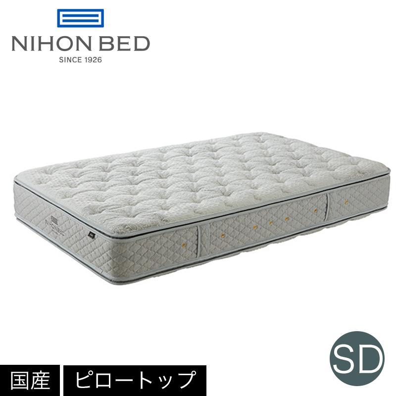 【価格はお問い合わせ下さい。価格保証お約束】日本ベッド SD ピロートップ シルキーポケットマットレス 11263 セミダブルサイズ マットレス 寝具