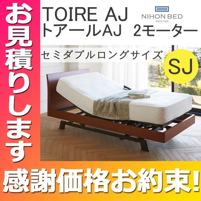 【お見積もり商品に付き、価格はお問い合わせ下さい】 日本ベッドフレーム SJサイズ TOIRE AJ 2M トアールAJ 2モーター セミダブルロングサイズ 電動ベッド