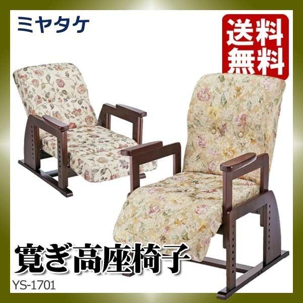 ミヤタケ 日本製 YS-1701 寛ぎ高座椅子 アイボリー784760 ゴールド784845 ※注意!!7月上旬以降です。 YS-1701 寛ぎ高座椅子 アイボリー784760 ゴールド784845 ※注意!!7月上旬以降です。 YS-1701 寛ぎ高座椅子 アイボリー784760 ゴールド784845 ※注意!!7月上旬以降です。 5ad