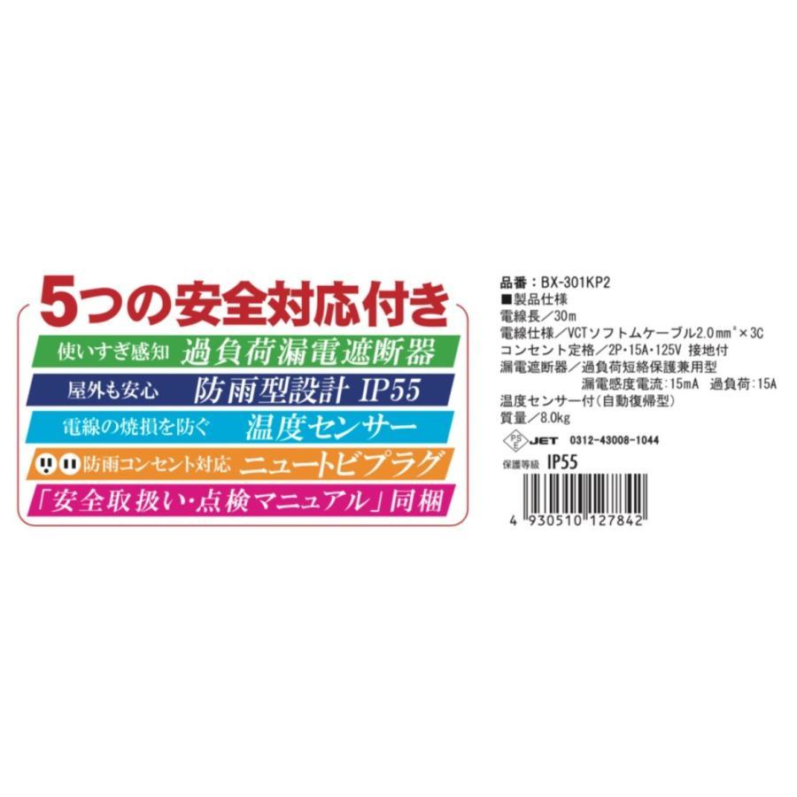 送料無料 ハタヤ 電工ドラム Bx 301kp2 ピンク色 30m 防雨型 Sagyou 203 かなモン 通販 Yahoo ショッピング