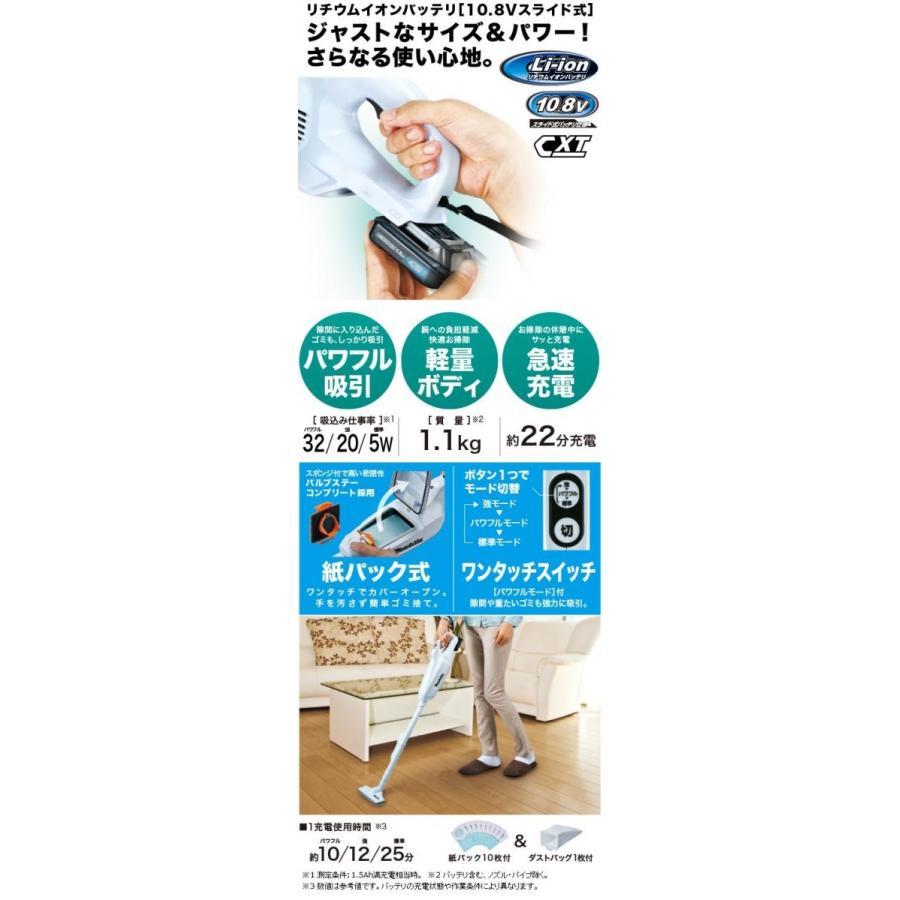 マキタ 10.8V 充電式クリーナ CL107FDSHW(1.5Ahバッテリ・充電器セット)[紙パック式] kanamono-store 02