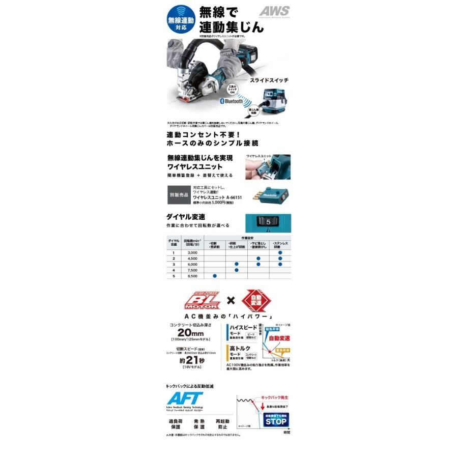 マキタ 18V 125mm 充電式ディスクグラインダ GA512DZ(バッテリ・充電器・ケース別売)[スライドスイッチ/無線連動対応(ワイヤレスユニット別売)]|kanamono-store|02