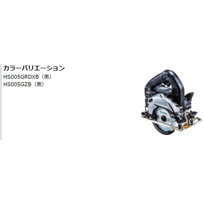 マキタ 40Vmax 125mm 充電式マルノコ HS005GRDX 無線連動非対応 際切りベース(別体式)|kanamono-store|02