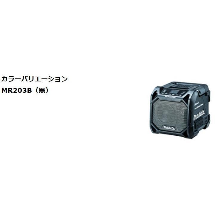マキタ 充電式スピーカ MR203(本体のみ / バッテリ・充電器別売) kanamono-store 02
