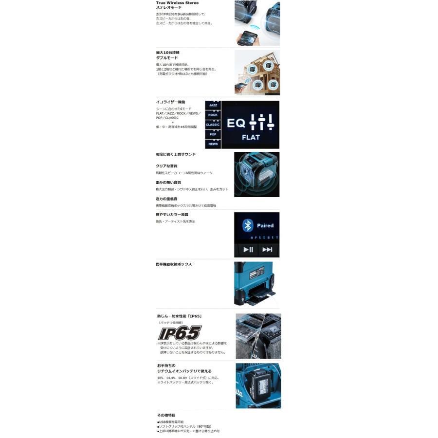 マキタ 充電式スピーカ MR203(本体のみ / バッテリ・充電器別売) kanamono-store 03