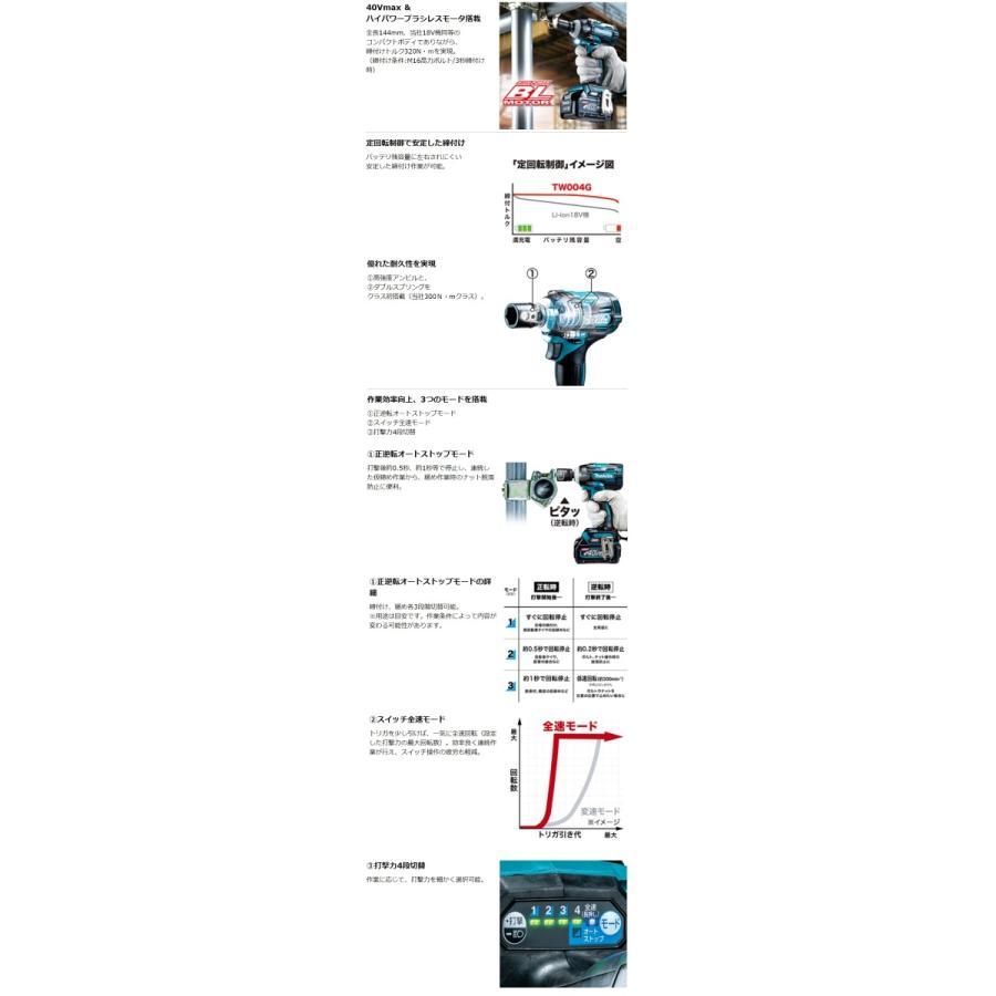 マキタ 40Vmax 充電式インパクトレンチ TW004GRDX(バッテリBL4025×2本・充電器DC40RA・ケース付)|kanamono-store|02