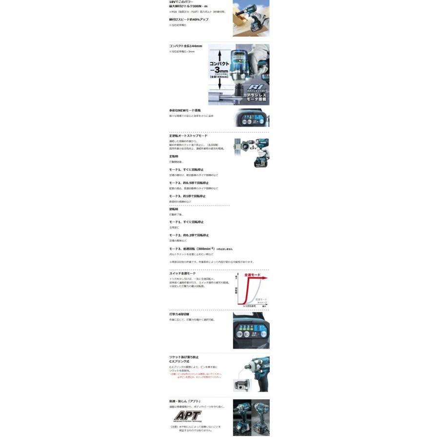 マキタ 18V 充電式インパクトレンチ TW300DZ(本体のみ/バッテリ・充電器・ケース別売)|kanamono-store|02