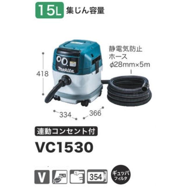 マキタ 集じん機 VC1530(粉じん専用/連動コンセント付)