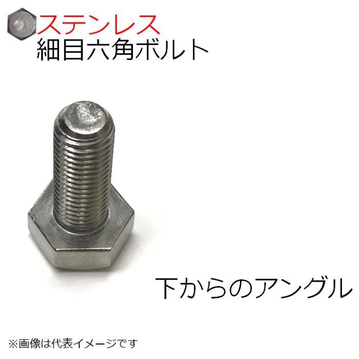 SUS 細目六角ボルト M8x20mm P=1.0 4本入 全ネジ kanamonoasano 03