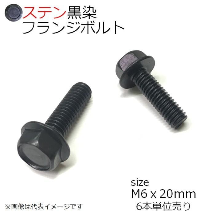 SUS 六角フランジボルト 黒色 M6x20mm 6本入 kanamonoasano