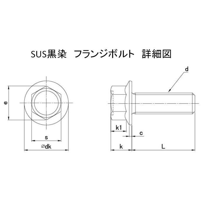 SUS 六角フランジボルト 黒色 M6x20mm 6本入 kanamonoasano 04