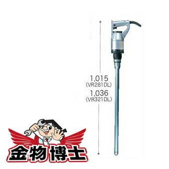 コンクリートバイブレーター / コンクリートバイブレータ マキタ VR321DL 振動部径32mm 電棒タイプ